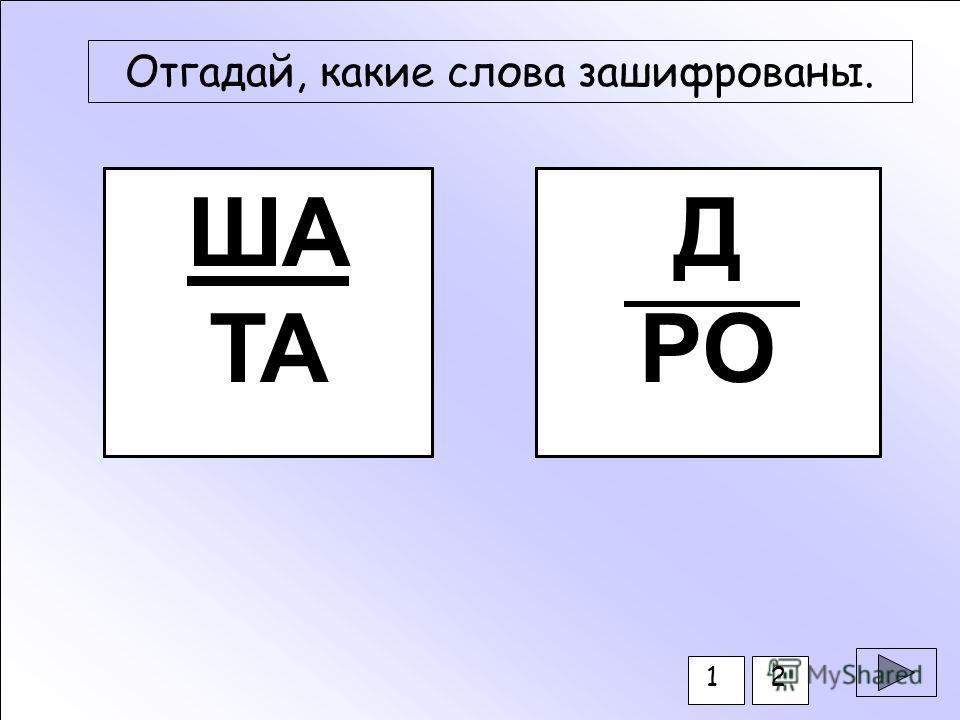 Выбери картинки, в названии которых есть звуки[д],[д].