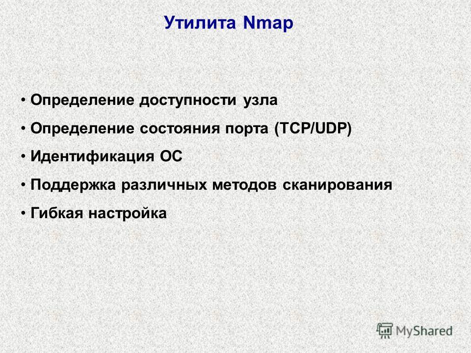 Определение доступности узла Определение состояния порта (TCP/UDP) Идентификация ОС Поддержка различных методов сканирования Гибкая настройка Утилита Nmap