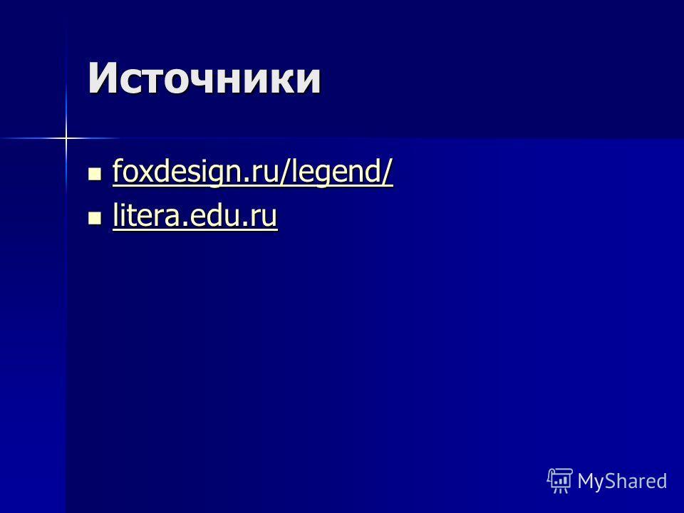 Источники foxdesign.ru/legend/ foxdesign.ru/legend/ foxdesign.ru/legend/ litera.edu.ru litera.edu.ru litera.edu.ru