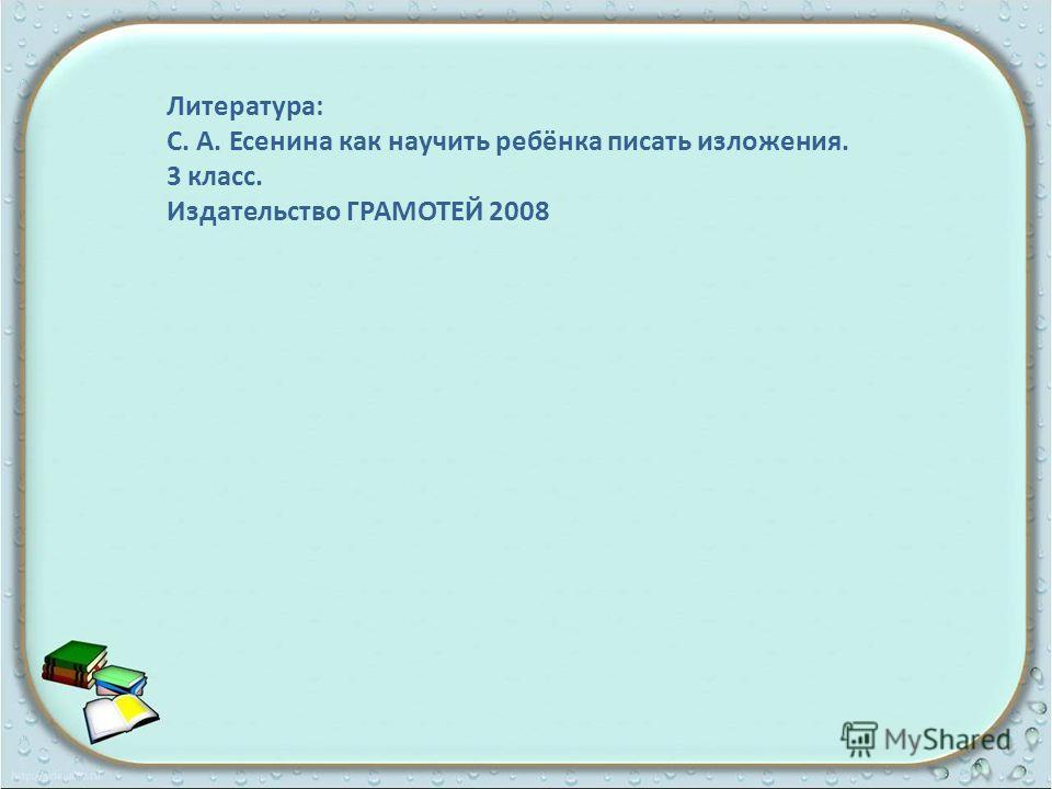 Литература: С. А. Есенина как научить ребёнка писать изложения. 3 класс. Издательство ГРАМОТЕЙ 2008