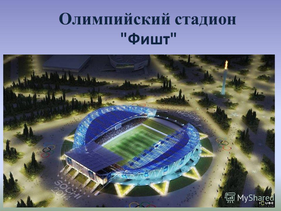Олимпийский стадион Фишт 15