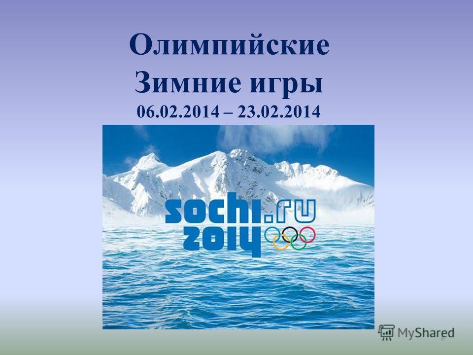 Олимпийские Зимние игры 06.02.2014 – 23.02.2014 6