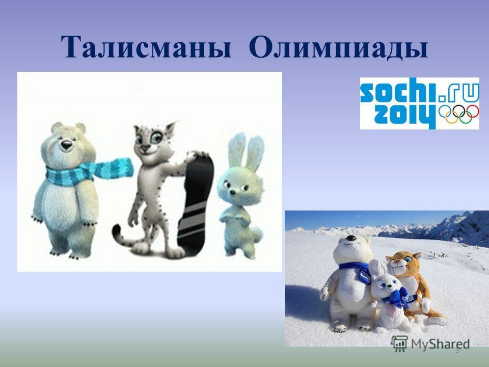 Талисманы Олимпиады 9