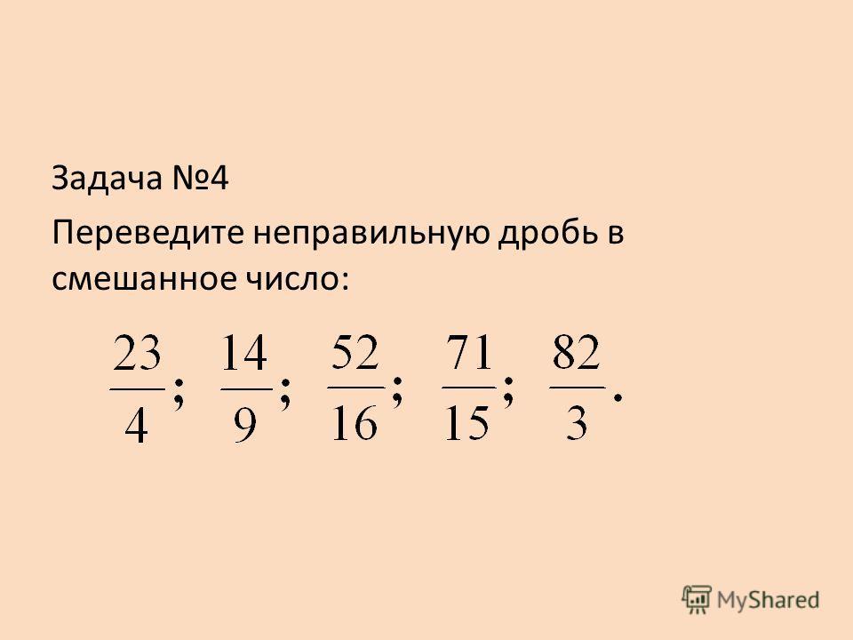 Задача 4 Переведите неправильную дробь в смешанное число: