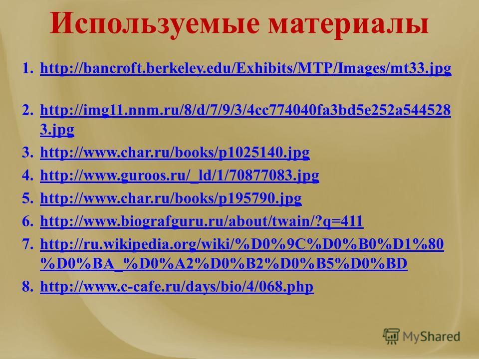 Используемые материалы 1.http://bancroft.berkeley.edu/Exhibits/MTP/Images/mt33. jpg http://bancroft.berkeley.edu/Exhibits/MTP/Images/mt33. jpg 2.http://img11.nnm.ru/8/d/7/9/3/4cc774040fa3bd5e252a544528 3.jpghttp://img11.nnm.ru/8/d/7/9/3/4cc774040fa3b