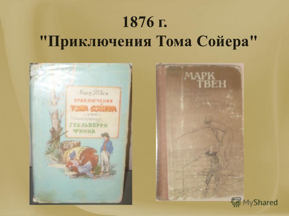 1876 г. Приключения Тома Сойера