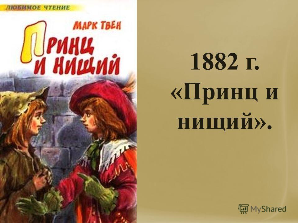 1882 г. «Принц и нищий».
