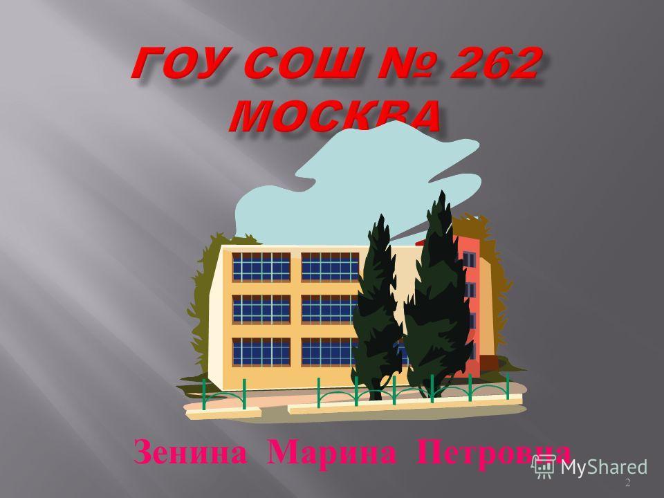 2 Зенина Марина Петровна