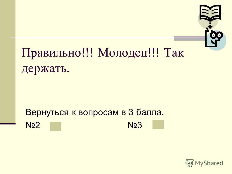 Вопросы стоимостью в 3 балла. 2. Автомобиль слово нерусское. Что оно означает в переводе с греческого языка? а. «самодвижущийся» б. «быстро едущий» в. «Я не лошадь»