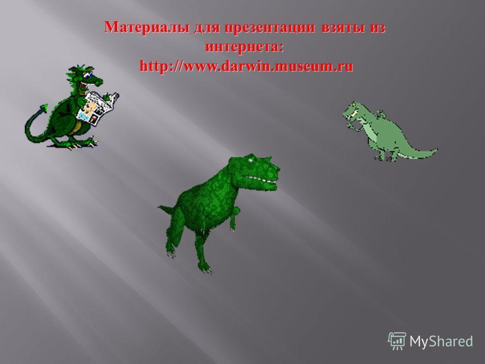 Материалы для презентации взяты из интернета : http://www.darwin.museum.ru Материалы для презентации взяты из интернета : http://www.darwin.museum.ru