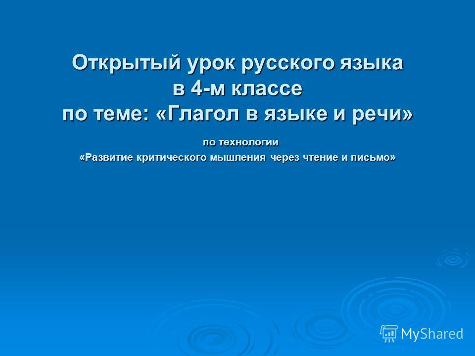 Открытый урок русского языка в 4-м классе по теме: «Глагол в языке и речи» по технологии «Развитие критического мышления через чтение и письмо»