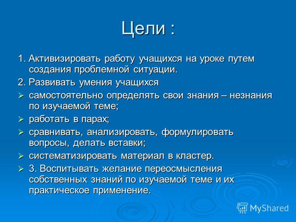 Презентация и конспект урока русского языка настоящее время глагола 4 класс