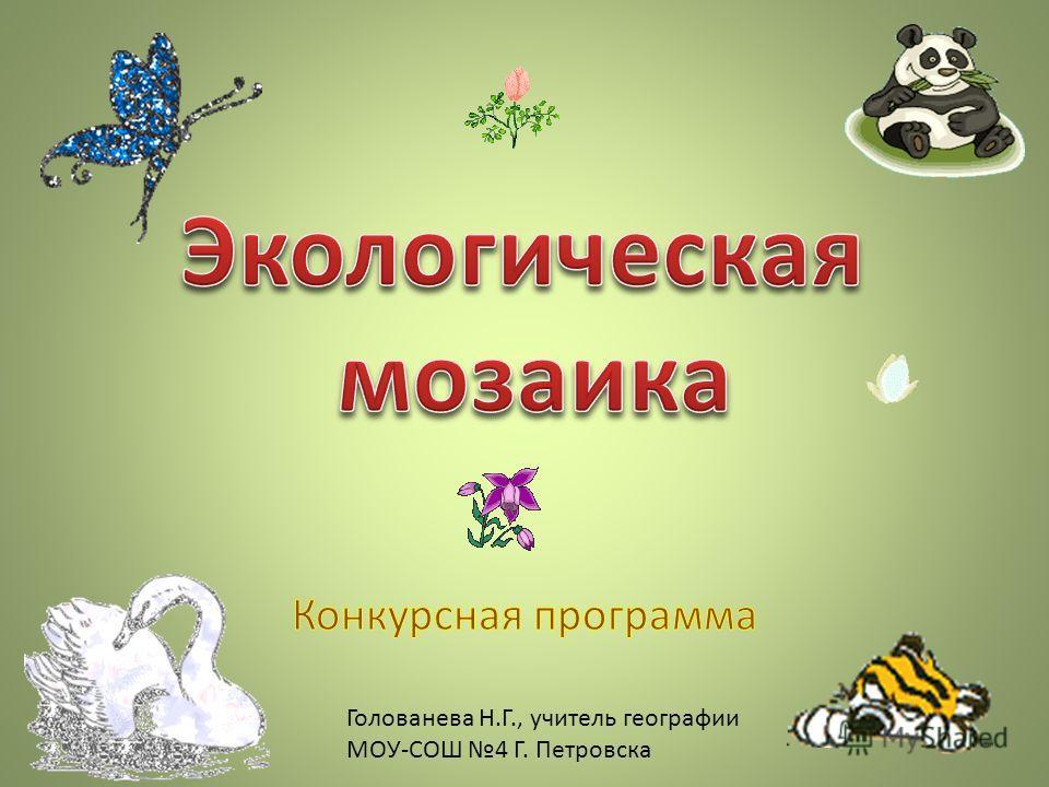 Голованева Н.Г., учитель географии МОУ-СОШ 4 Г. Петровска