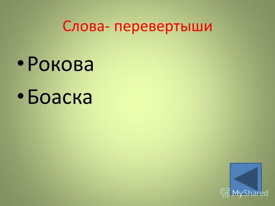 Слова- перевертыши Рокова Боаска