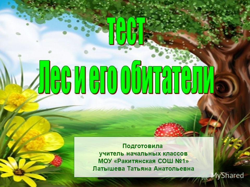Подготовила учитель начальных классов МОУ «Ракитянская СОШ 1» Латышева Татьяна Анатольевна