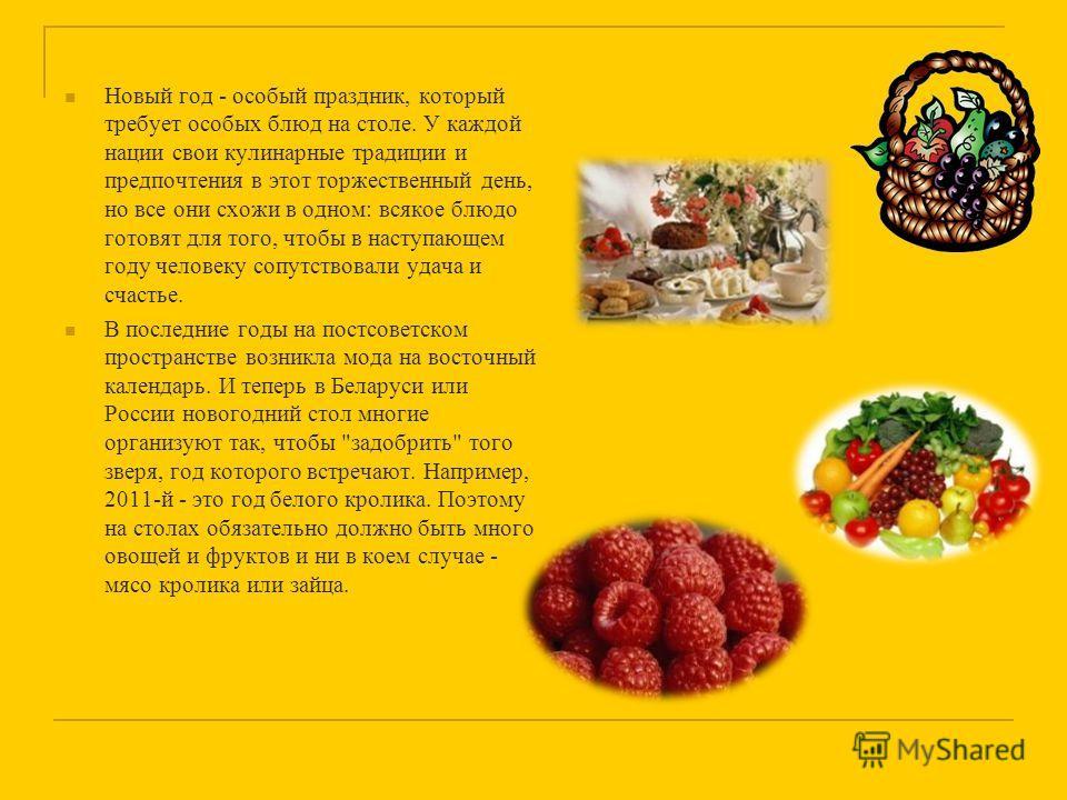 Новый год - особый праздник, который требует особых блюд на столе. У каждой нации свои кулинарные традиции и предпочтения в этот торжественный день, но все они схожи в одном: всякое блюдо готовят для того, чтобы в наступающем году человеку сопутствов
