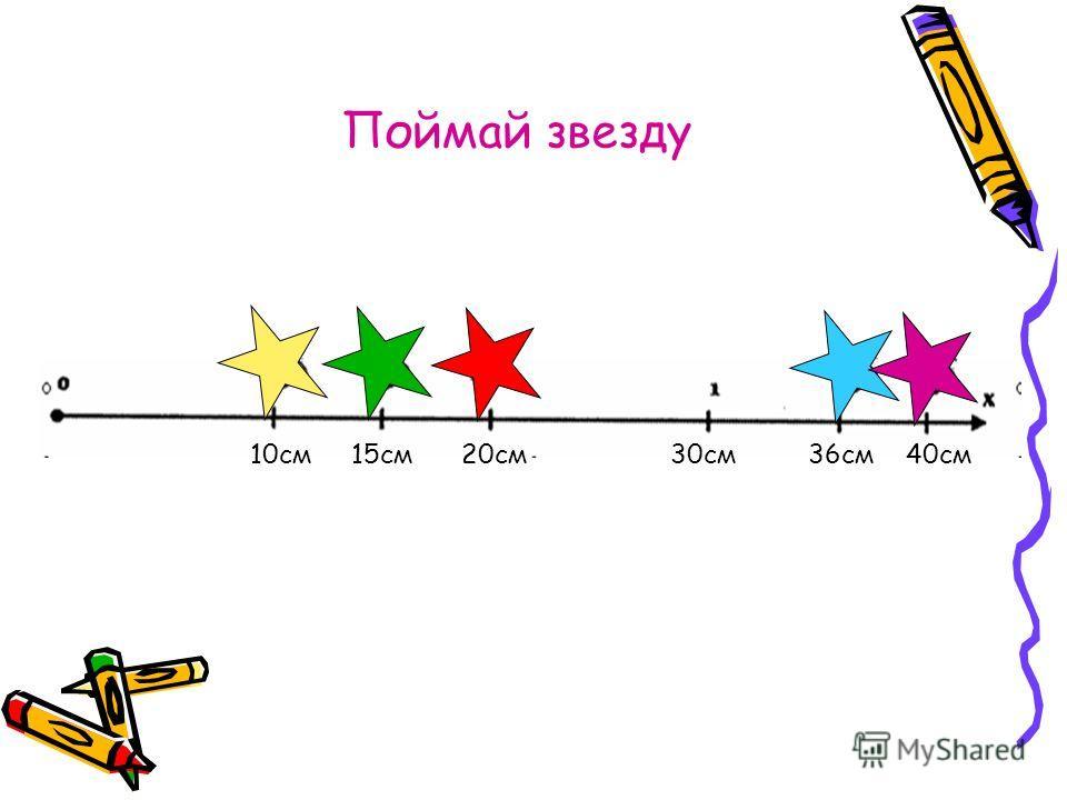 10 см 15 см 20 см 30 см 36 см 40 см Поймай звезду