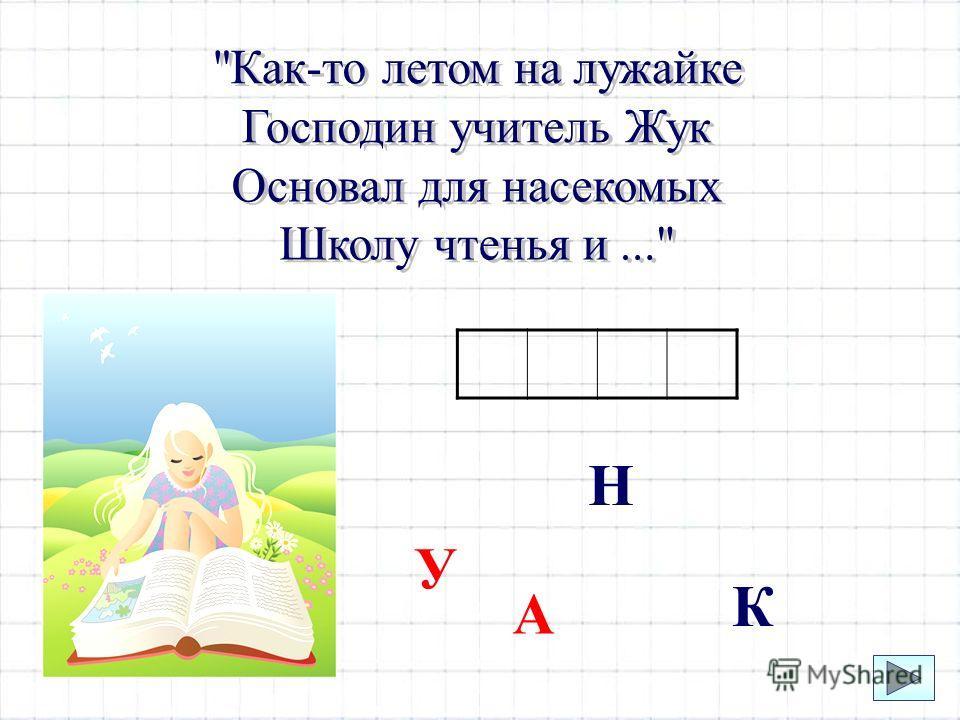 А Н У К