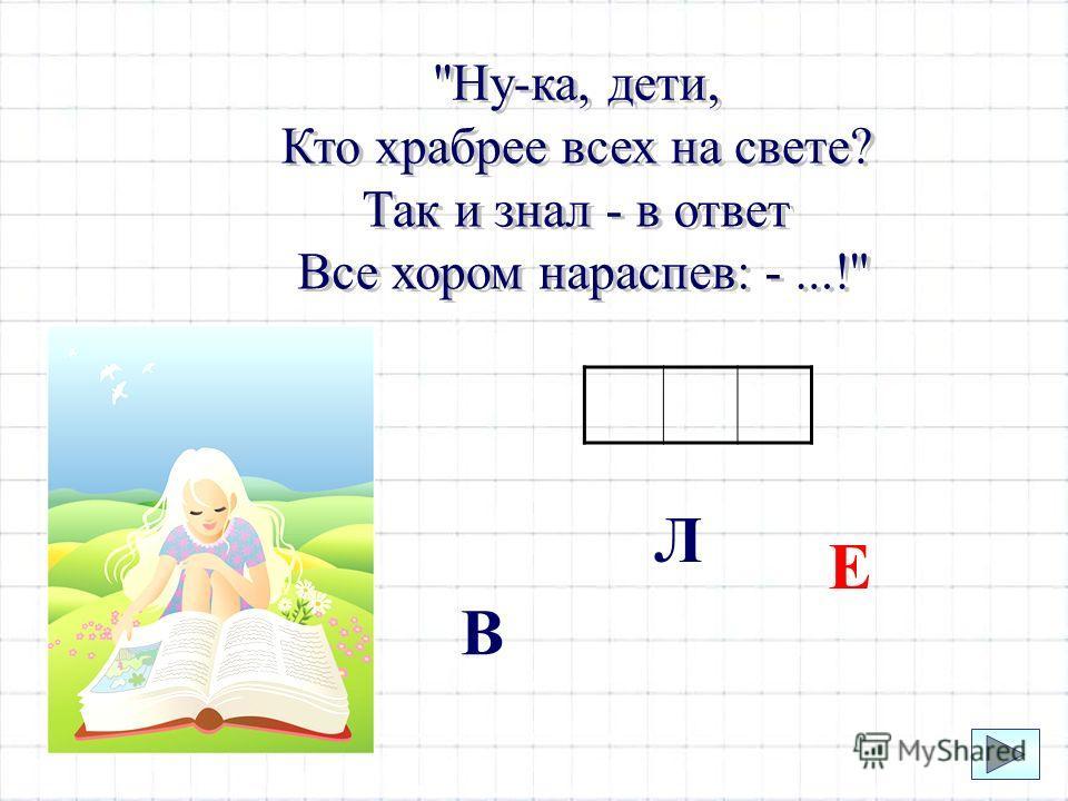 Л В Е