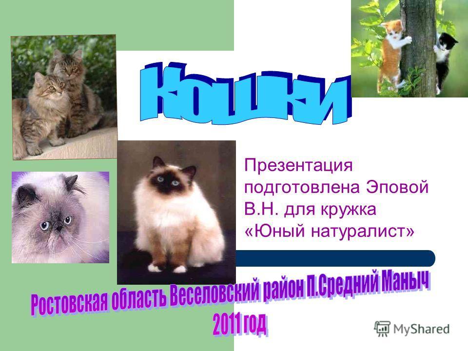 Презентация подготовлена Эповой В.Н. для кружка «Юный натуралист»