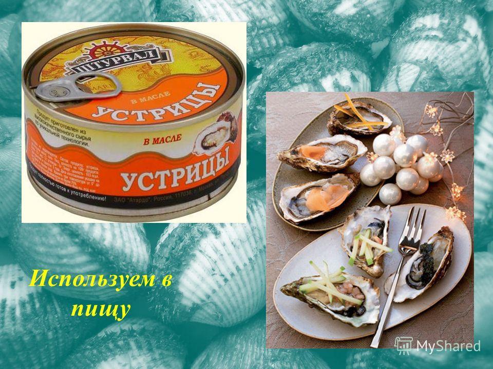 Используем в пищу