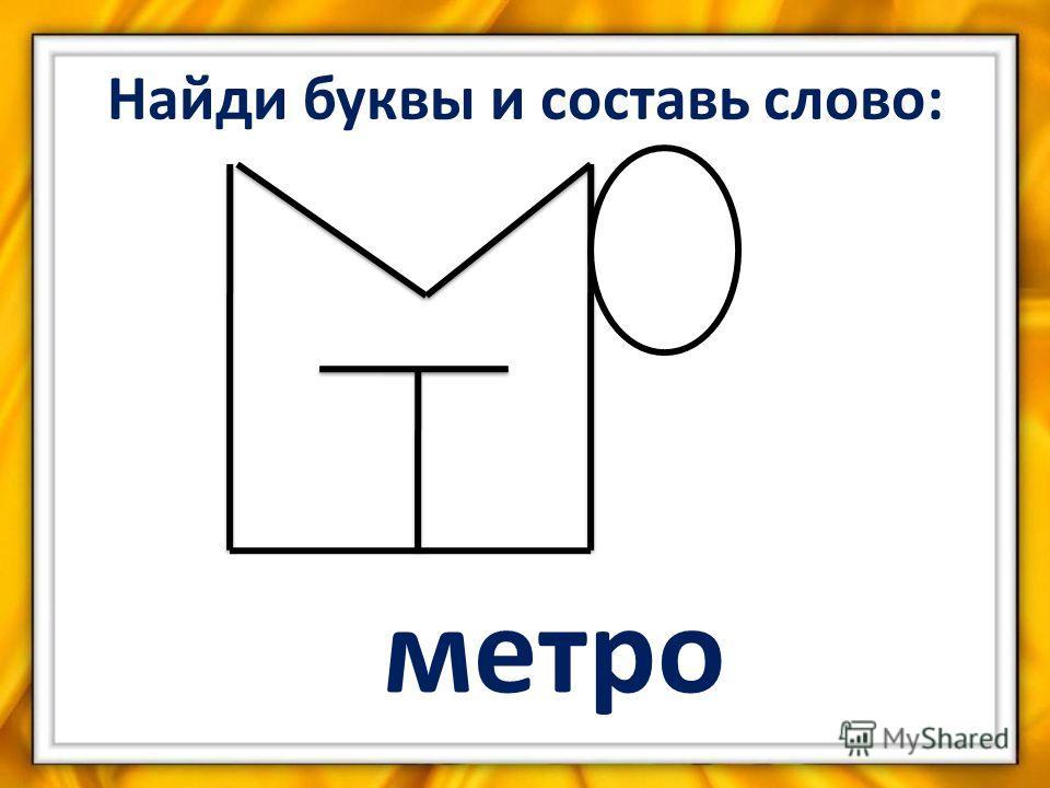 Найди буквы и составь слово: метро