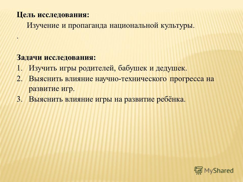 Русские народные игры очень многообразны: детские игры, настольные игры, хороводные игры для взрослых с народными песнями, прибаутками, плясками. Игры издавна служили средством самопознания, здесь проявляли свои лучшие качества: доброту, благородство