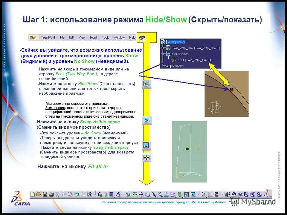 Решения по управлению жизненным циклом, продукт IBM/Dassault Systemes Страница 10 Шаг 1: использование режима Hide/Show (Скрыть/показать) -Сейчас вы увидите, что возможно использование двух уровней в трехмерном виде: уровень Show (Видимый) и уровень