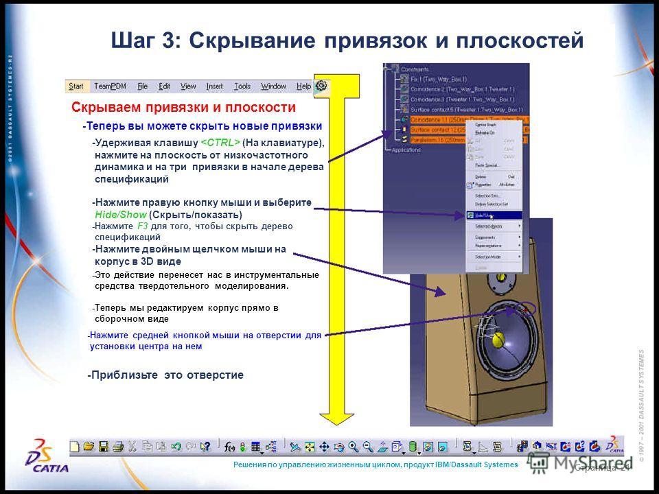 Решения по управлению жизненным циклом, продукт IBM/Dassault Systemes Страница 21 Шаг 3: Скрывание привязок и плоскостей Скрываем привязки и плоскости -Теперь вы можете скрыть новые привязки -Удерживая клавишу (На клавиатуре), нажмите на плоскость от