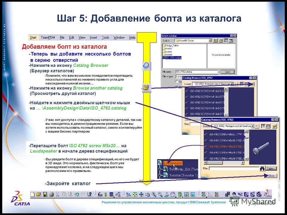 Решения по управлению жизненным циклом, продукт IBM/Dassault Systemes Страница 25 Шаг 5: Добавление болта из каталога Добавляем болт из каталога -Теперь вы добавите несколько болтов в серию отверстий -Нажмите на иконку Catalog Browser (Браузер катало