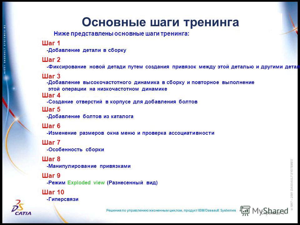 Решения по управлению жизненным циклом, продукт IBM/Dassault Systemes Страница 3 Основные шаги тренинга Ниже представлены основные шаги тренинга: Шаг 1 Шаг 2 Шаг 3 Шаг 4 Шаг 5 Шаг 6 Шаг 7 Шаг 8 Шаг 9 Шаг 10 -Добавление детали в сборку -Фиксирование н