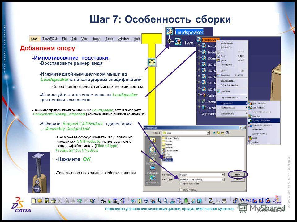 Решения по управлению жизненным циклом, продукт IBM/Dassault Systemes Страница 34 Шаг 7: Особенность сборки Добавляем опору -Импортирование подставки: -Восстановите размер вида -Нажмите двойным щелчком мыши на Loudspeaker в начале дерева спецификаций