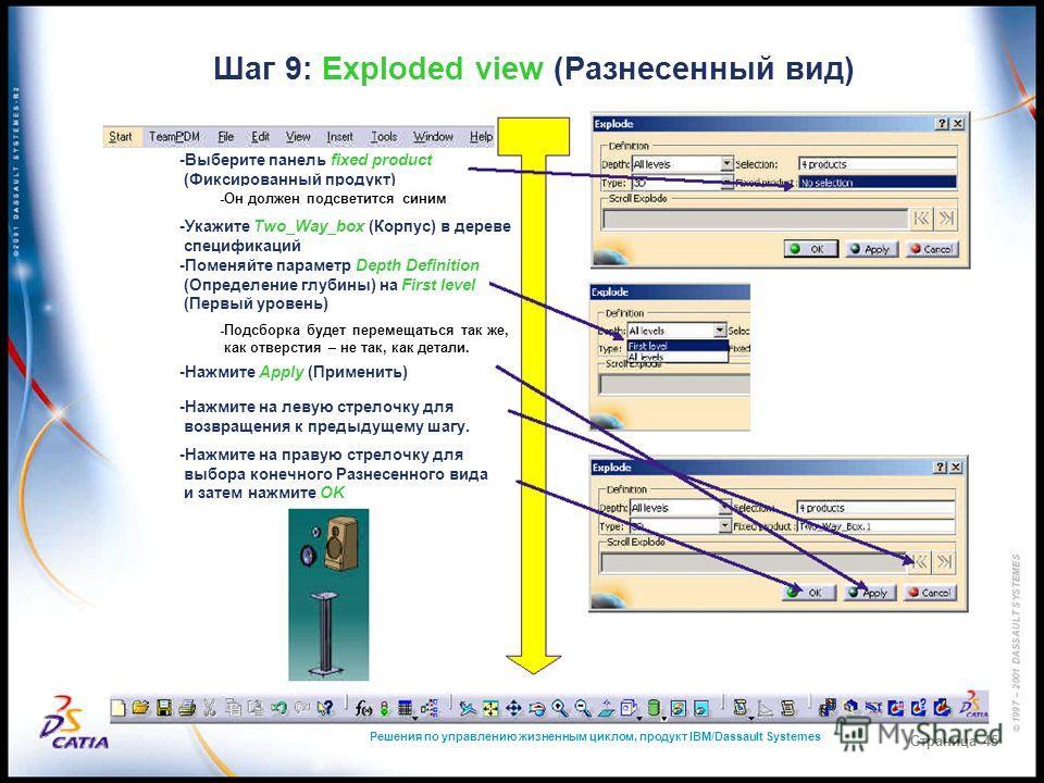 Решения по управлению жизненным циклом, продукт IBM/Dassault Systemes Страница 45 Шаг 9: Exploded view (Разнесенный вид) -Выберите панель fixed product (Фиксированный продукт) -Он должен подсветится синим -Укажите Two_Way_box (Корпус) в дереве специф