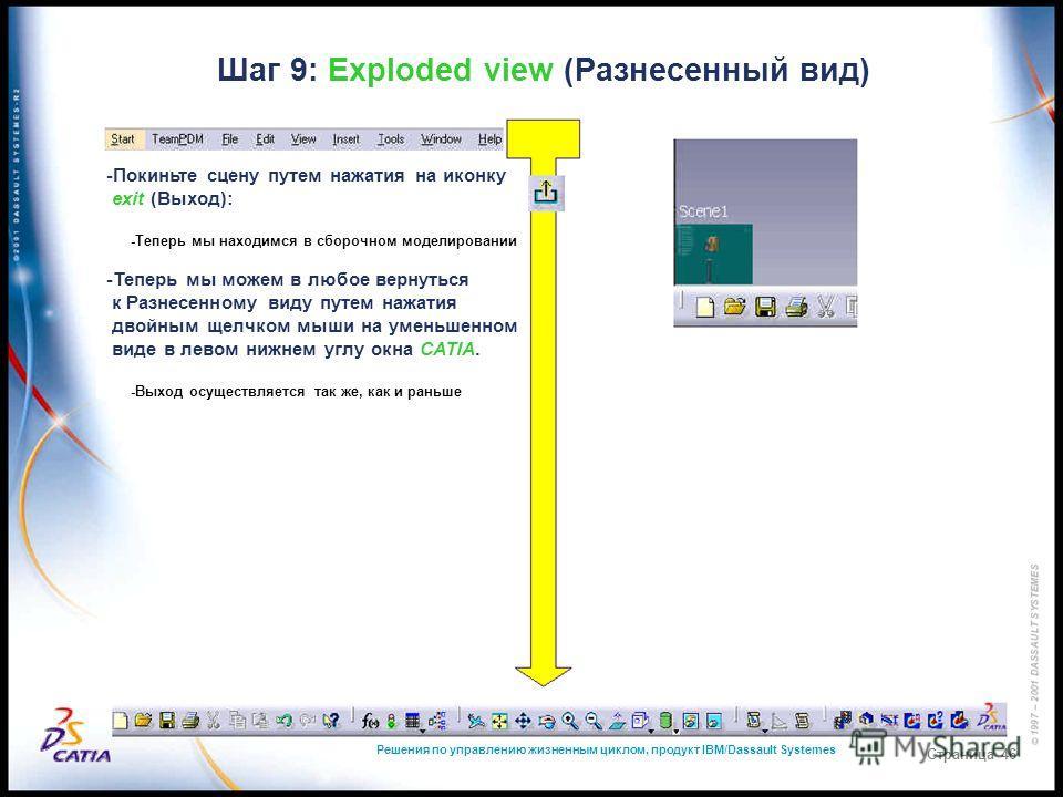 Решения по управлению жизненным циклом, продукт IBM/Dassault Systemes Страница 46 Шаг 9: Exploded view (Разнесенный вид) -Покиньте сцену путем нажатия на иконку exit (Выход): -Теперь мы находимся в сборочном моделировании -Теперь мы можем в любое вер