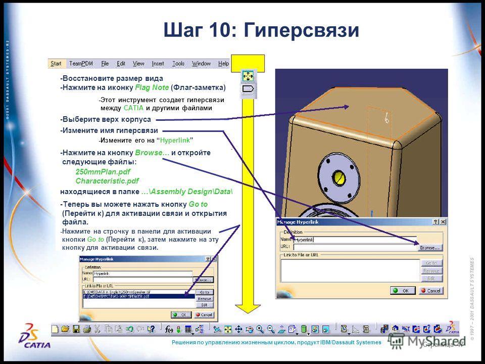 Решения по управлению жизненным циклом, продукт IBM/Dassault Systemes Страница 47 Шаг 10: Гиперсвязи -Восстановите размер вида -Нажмите на иконку Flag Note (Флаг-заметка) -Этот инструмент создает гиперсвязи между CATIA и другими файлами -Выберите вер