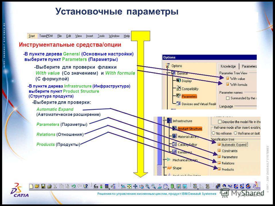 Решения по управлению жизненным циклом, продукт IBM/Dassault Systemes Страница 51 Установочные параметры Инструментальные средства/опции -В пункте дерева General (Основные настройки) выберите пункт Parameters (Параметры) -Выберите для проверки флажки
