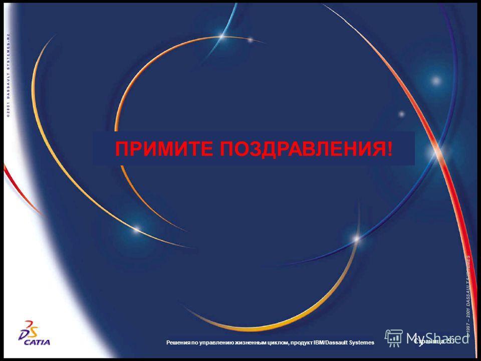 ПРИМИТЕ ПОЗДРАВЛЕНИЯ! Решения по управлению жизненным циклом, продукт IBM/Dassault Systemes Страница 53