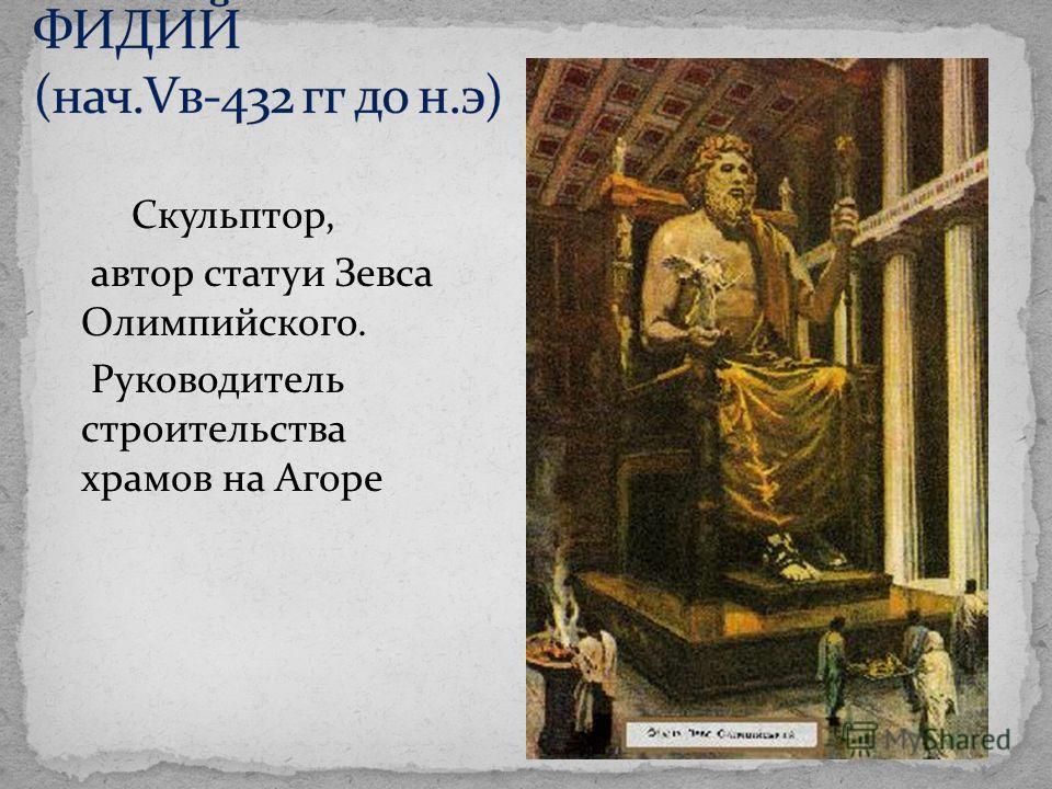 Скульптор, автор статуи Зевса Олимпийского. Руководитель строительства храмов на Агоре