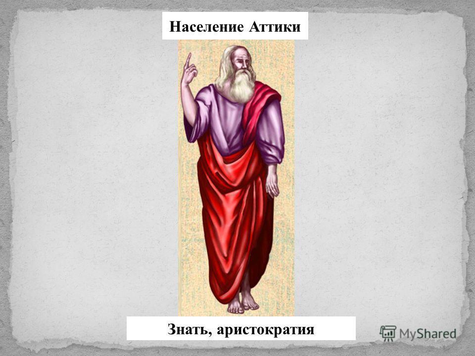 Население Аттики Знать, аристократия