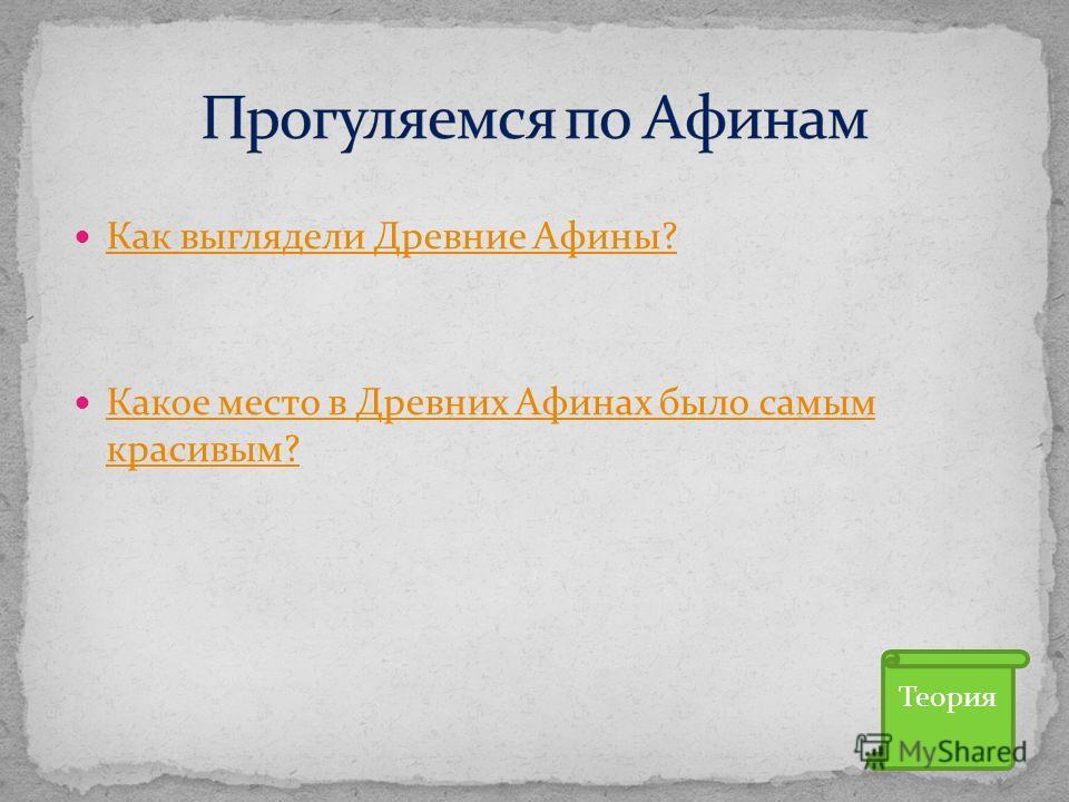 Как выглядели Древние Афины? Как выглядели Древние Афины? Какое место в Древних Афинах было самым красивым? Какое место в Древних Афинах было самым красивым? Теория