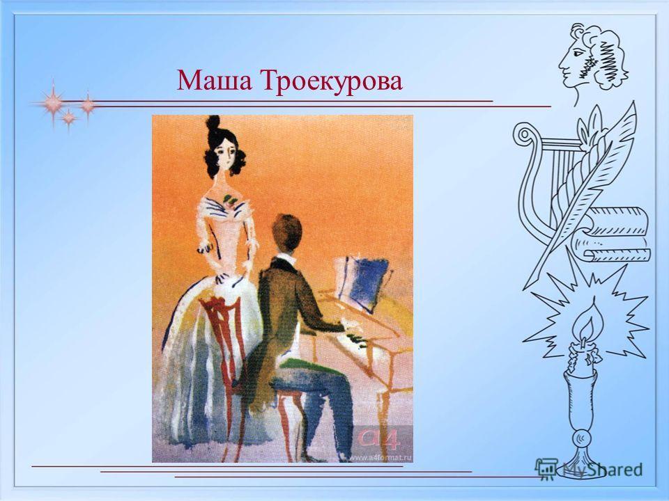 Маша Троекурова