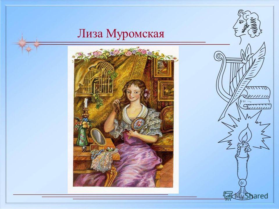 Лиза Муромская
