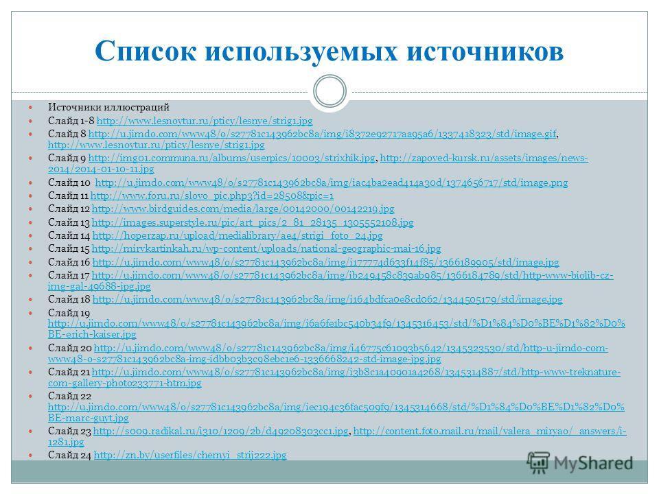 Источники иллюстраций Слайд 1-8 http://www.lesnoytur.ru/pticy/lesnye/strig1.jpghttp://www.lesnoytur.ru/pticy/lesnye/strig1. jpg Слайд 8 http://u.jimdo.com/www48/o/s27781c143962bc8a/img/i8372e92717aa95a6/1337418323/std/image.gif, http://www.lesnoytur.