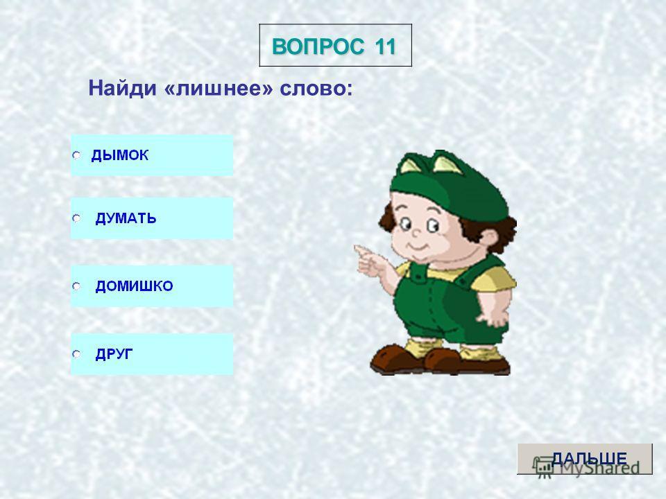 ВОПРОС 10 Найди среди предложенных слов – «лишнее»: