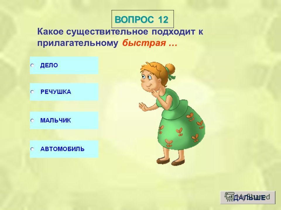 ВОПРОС 11 Найди «лишнее» слово: