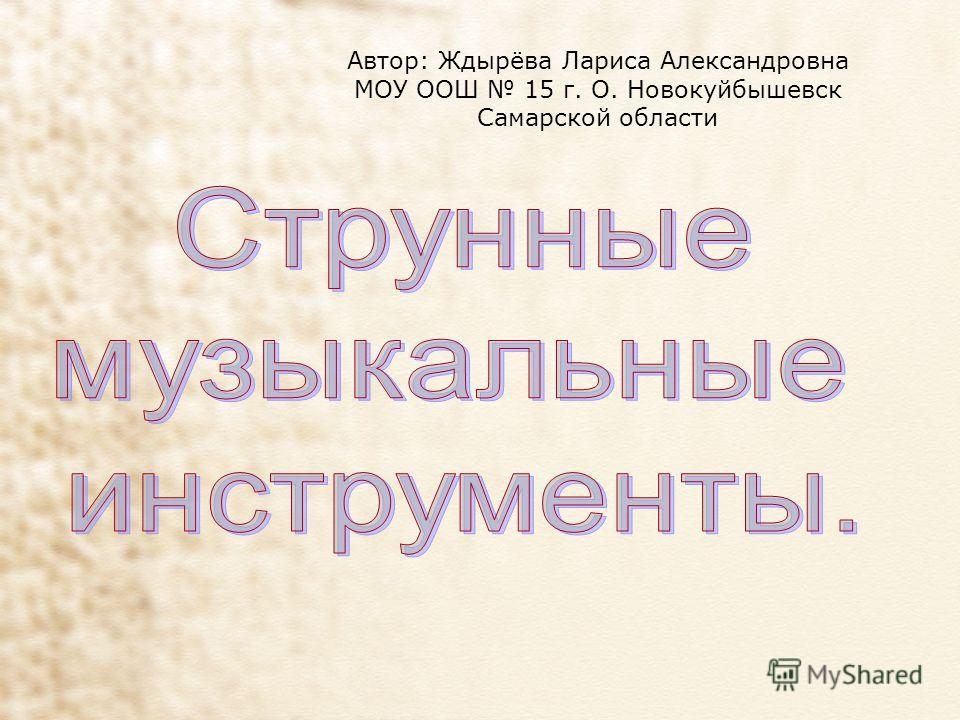 Автор: Ждырёва Лариса Александровна МОУ ООШ 15 г. О. Новокуйбышевск Самарской области