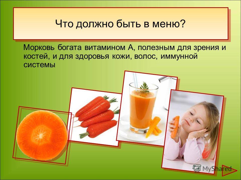 Морковь богата витамином А, полезным для зрения и костей, и для здоровья кожи, волос, иммунной системы Что должно быть в меню?