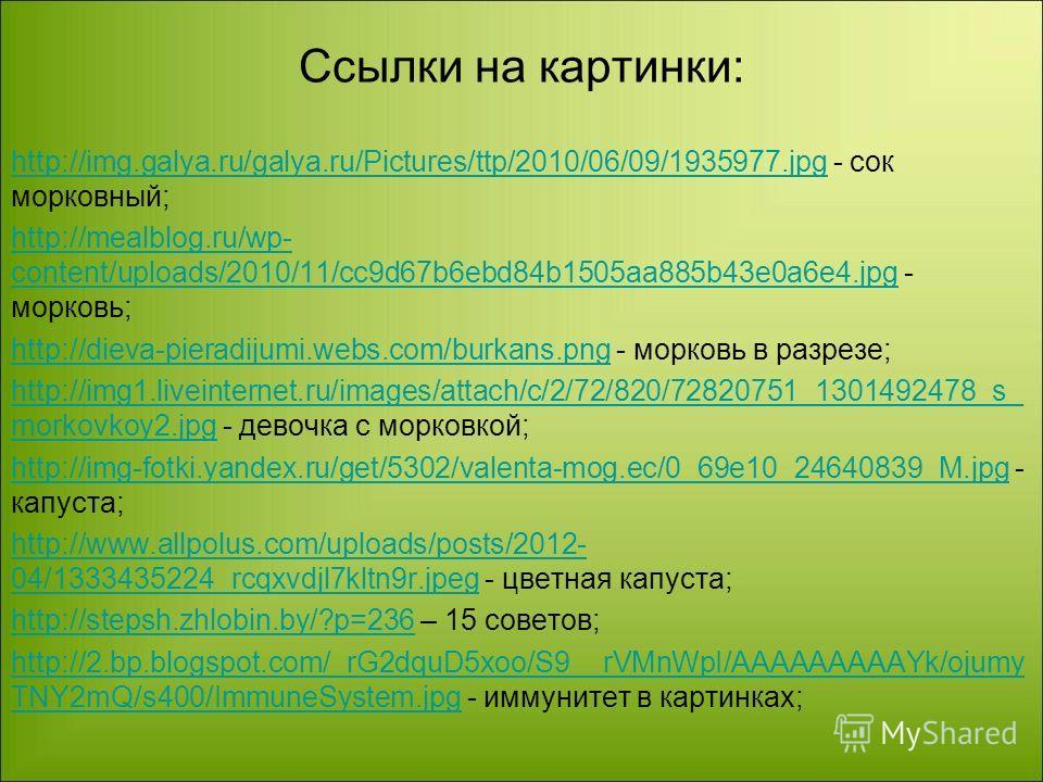 Ссылки на картинки: http://img.galya.ru/galya.ru/Pictures/ttp/2010/06/09/1935977.jpghttp://img.galya.ru/galya.ru/Pictures/ttp/2010/06/09/1935977. jpg - сок морковный; http://mealblog.ru/wp- content/uploads/2010/11/cc9d67b6ebd84b1505aa885b43e0a6e4.jpg