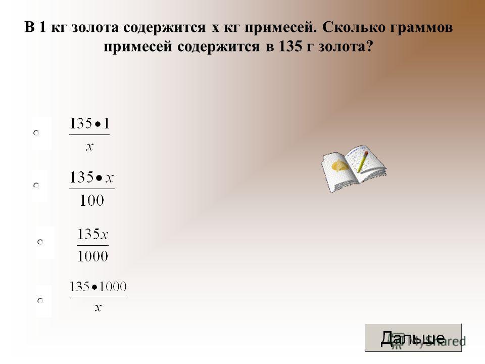 В 1 кг золота содержится х кг примесей. Сколько граммов примесей содержится в 135 г золота?