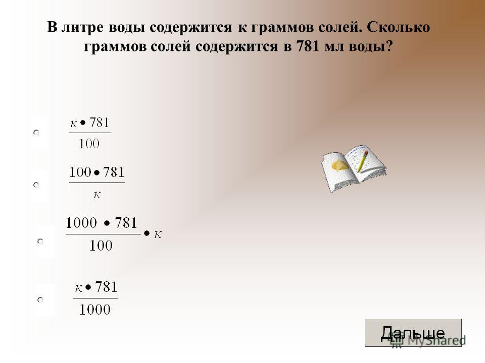 В литре воды содержится к граммов солей. Сколько граммов солей содержится в 781 мл воды?